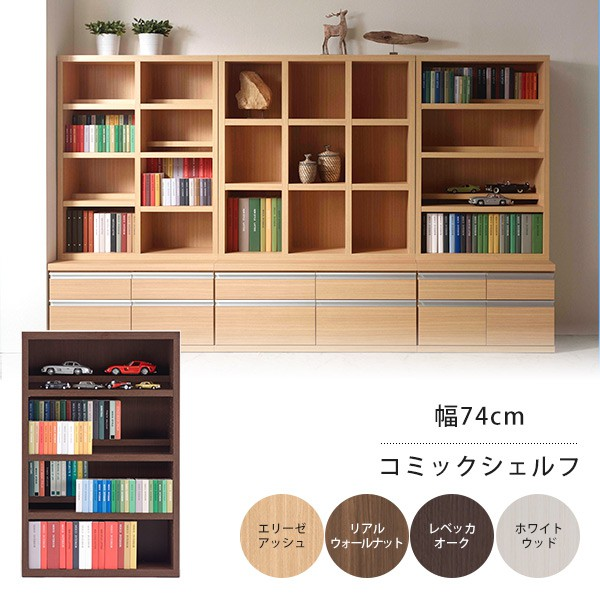 Bookshelf Fashionable Completed Large A4 Kids Nordic Comics Comics Wall  Storage For About Depth 30 Warehouse ...