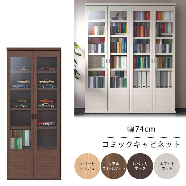atom style rakuten global market bookshelf with doors completed