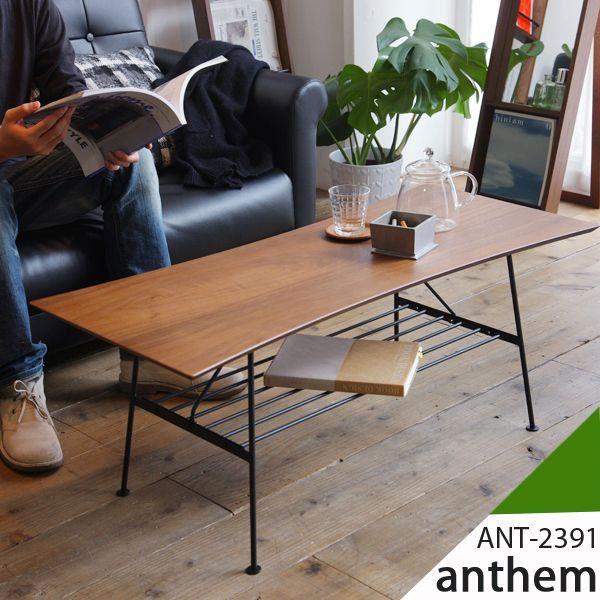 センターテーブル 木製 ローテーブル 一人暮らし 100cm 北欧 リビングテーブル ウォールナット 棚付き 高級感 ソファーテーブル テーブル ロー おしゃれ ブラウン カフェ風 anthem