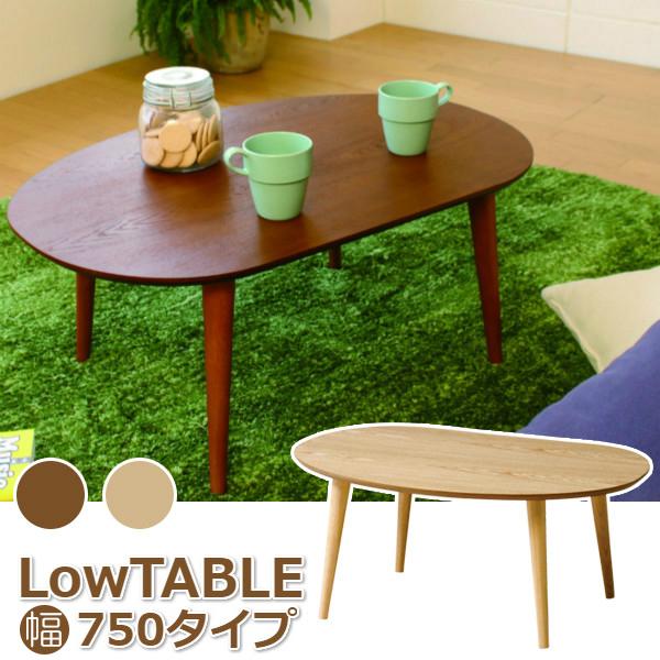 ダイニングテーブル ローテーブル 食卓テーブル 無垢 木製 テーブル ロータイプ 北欧 カフェテーブル 机 天然木 低め デスク つくえ ディスプレイテーブル 小物置き 木製テーブル カフェ風 おしゃれ アンティーク ナチュラル ブラウン インテリア シンプル 新生活 一人暮らし