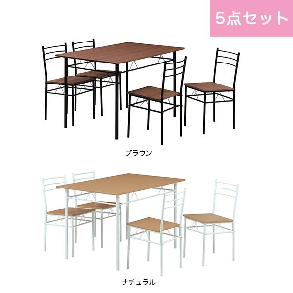 ダイニングテーブルセット 4人 ダイニング 5点セット コンパクト リビング 机 椅子 おしゃれ いす カフェ シンプル チェアセット 幅120cm ダイニングセット テーブル 北欧 セット イス チェアー チェア4脚 ダイニングチェア ダイニングテーブル 一人暮らし