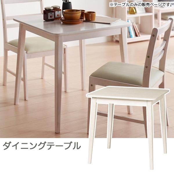 ダイニングテーブル 2人 テーブル 幅70 ホワイト インテリア 木製 低め ロータイプ フレンチ 食卓テーブル 北欧 デスク 机 70cm 天然木 おしゃれ つくえ カフェテーブル シンプル 飾り ディスプレイ 小物置き リビング
