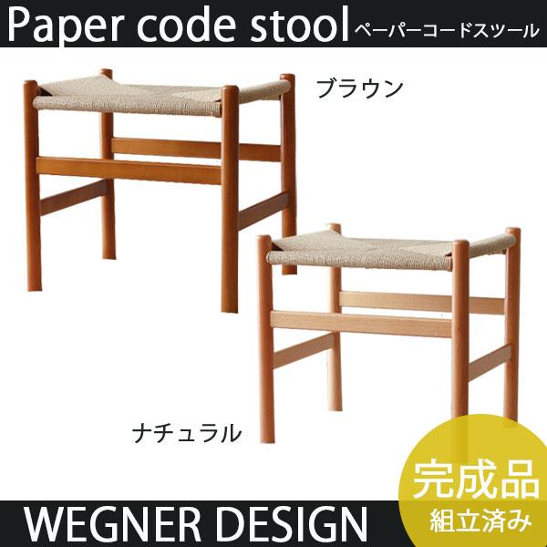 ダイニングチェア デザイナーズチェアー パソコンチェア 椅子 無垢材 木製 カフェチェア ペーパーコードスツール 背もたれなし pcチェア ブラウン 北欧 木製スツール ナチュラル リプロダクト おしゃれ ジェネリック家具 通販 食卓椅子 モデルルーム 低め 人気 インテリア