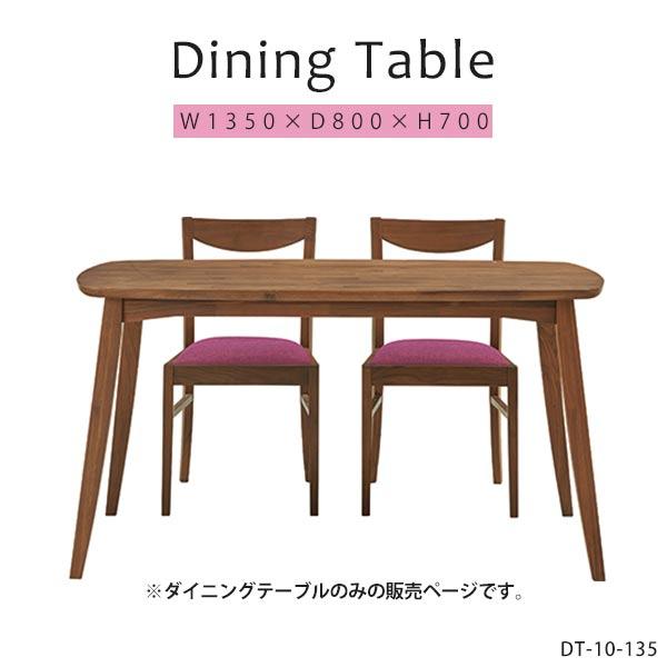 ダイニングテーブル インテリア 食卓テーブル 北欧 新生活 おしゃれ ウォールナット 低め 食卓テーブル 机 奥行き80 高さ70 天然木 おしゃれ 食卓 食卓机 ファミリー 木製 デスク ダイニング 机 新生活 2人 4人用 ダイニング用 長方形 ファミリー 食卓用 ディスプレイ