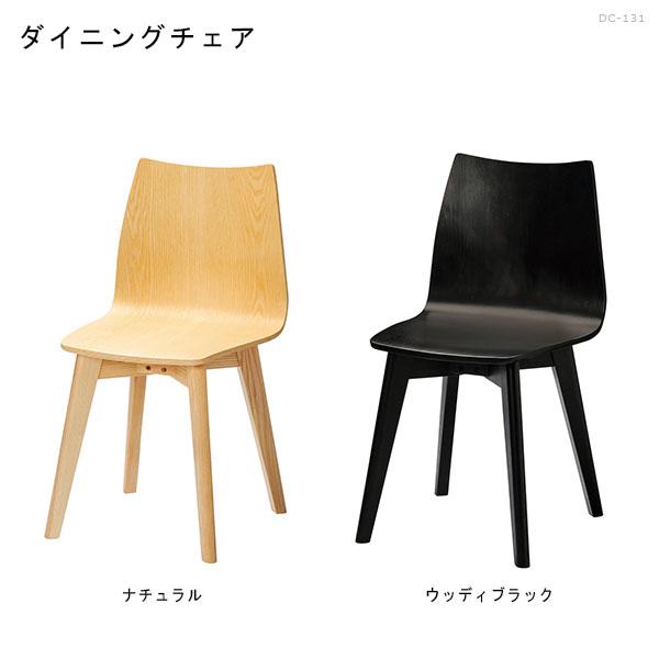 ダイニングチェア 木製 チェア 一人掛け イス ダイニング 椅子 シンプル 木製チェア 1人 アームレス 木製椅子 おしゃれ ナチュラル ブラック スタイリッシュ 木目 北欧 インテリア チェアー ダイニングチェアー 一人暮らし ファミリー 新生活
