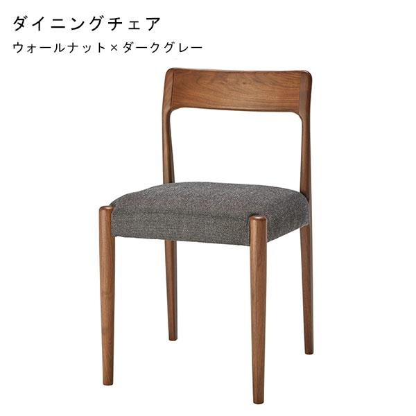 ダイニングチェア 木製 チェア 一人掛け イス ダイニングチェアー 木製椅子 シンプル チェアー 木目 ダイニング ナチュラル アームレス 1人 北欧 木製チェアー 木製チェア 一人暮らし インテリア おしゃれ 天然木 椅子 ファミリー 新生活
