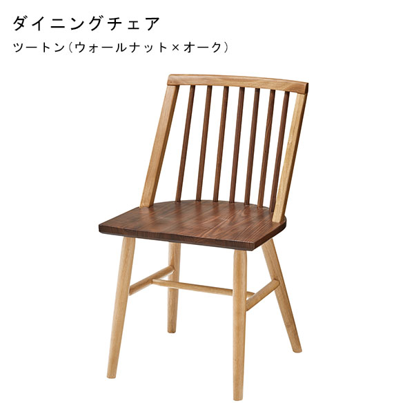 ダイニングチェア チェア イス 一人掛け ダイニング 椅子 木製 シンプル 木製チェア 1人 ツートン 木製椅子 おしゃれ ナチュラル 天然木 木目 北欧 インテリア 木製チェアー チェアー ダイニングチェアー 一人暮らし ファミリー 新生活
