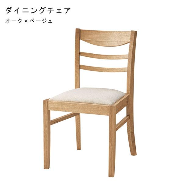 ダイニングチェア 木製 チェア 一人掛け イス チェアー 天然木 木製チェアー 北欧 椅子 インテリア オーク ダイニング 木製椅子 1人 シンプル 木目 ダイニングチェアー 木製チェア おしゃれ ナチュラル 一人暮らし ファミリー 新生活