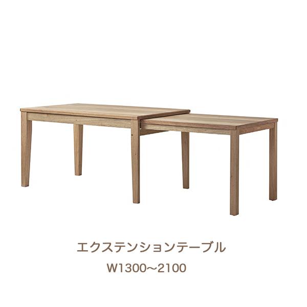 ダイニングテーブル 伸縮 木製 エクステンションテーブル 北欧 新生活 イス テーブル 伸縮タイプ ダイニング 食卓 おしゃれ ナチュラル ダイニング用 椅子 天然木 伸縮テーブル 洋室 ファミリー カフェ おすすめ 高級感 シンプル インテリア