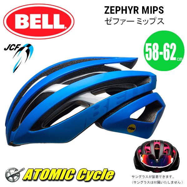 【BELL ロードバイク ヘルメット】 「BELL Zephyr ベル ゼファー ミップス」 マットグロスブルー/ホワイト Lサイズ(58-62cm) 7080018 ロードバイク ヘルメット 送料無料
