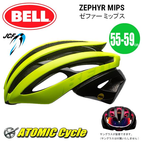 【BELL ロードバイク ヘルメット】 「BELL Zephyr ベル ゼファー ミップス」 マットレティーナシアー/ブラック Mサイズ(55-59cm) 7080029 ロードバイク ヘルメット 送料無料