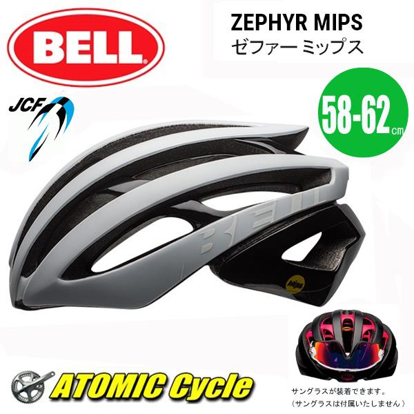 【BELL ロードバイク ヘルメット】 「BELL Zephyr ベル ゼファー ミップス」 マットホワイト/ブラックLサイズ(58-62cm) 7080048 ロードバイク ヘルメット 送料無料