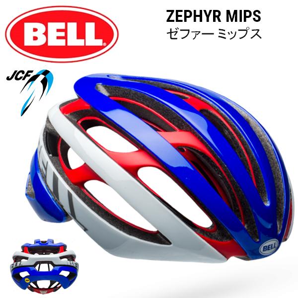 【BELL ロードバイク ヘルメット】 「BELL Zephyr ベル ゼファー ミップス」 マットレッド/ホワイト/パシフィック Lサイズ(58-62cm) 7088438 ロードバイク ヘルメット 送料無料