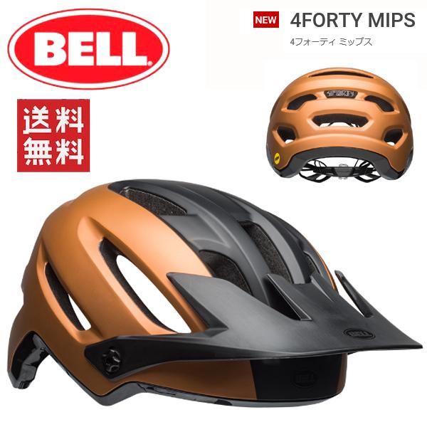 【BELL MTB ヘルメット】 BELL 4 FORTY Mips (ベル 4フォーティ ミップス) マットコッパー/ブラック Lサイズ(58-62cm) マウンテンバイク ヘルメット 送料無料