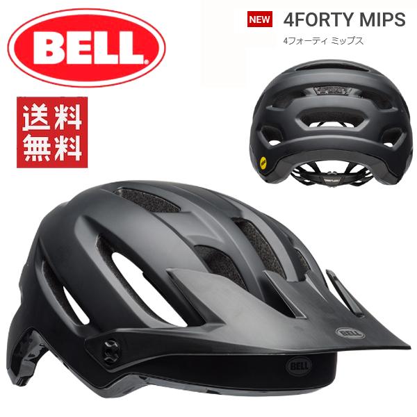 【BELL MTB ヘルメット】 BELL 4 FORTY Mips (ベル 4フォーティ ミップス) マットブラック Mサイズ(55-59cm) マウンテンバイク ヘルメット 送料無料