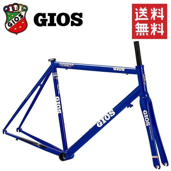 GIOS ロードバイク GIOS REGINA (ジオス レジ-ナ) Gios ブルー 2018 フレーム&フォーク ロードバイク