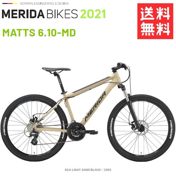 メリダ マウンテンバイク MERIDA MATTS 6.10 MD ES54 2019 モデル 送料無料