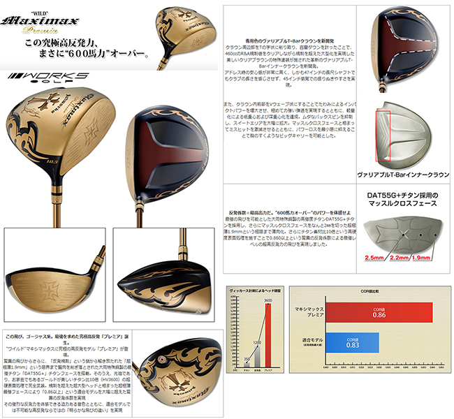 Works golf Wilde maxi max premiere driver work technical center V-SPECα-II carbon shaft WORKS non-official recognition [あ