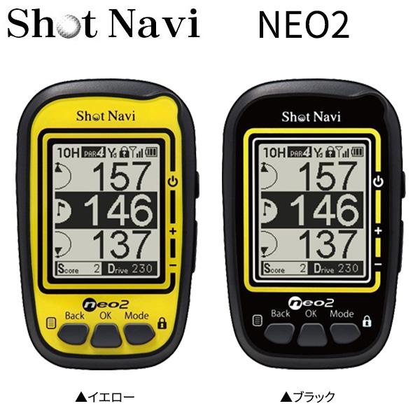 [土日祝も出荷可能]ショットナビ ゴルフ ネオ2 携帯型 GPSナビ shot Navi NEO2 ゴルフナビ 距離測定器【ショットナビ】【GPSナビ】【ネオ】【あす楽対応】