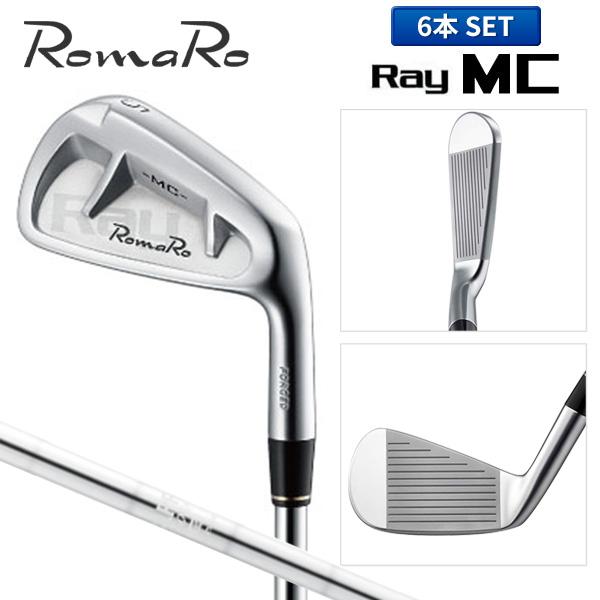 ロマロ ゴルフ レイ MC アイアンセット 6本組 (5-P) NSプロ 950GH スチールシャフト ROMARO RAY MC【ロマロ】【アイアンセット】【RAY MC】