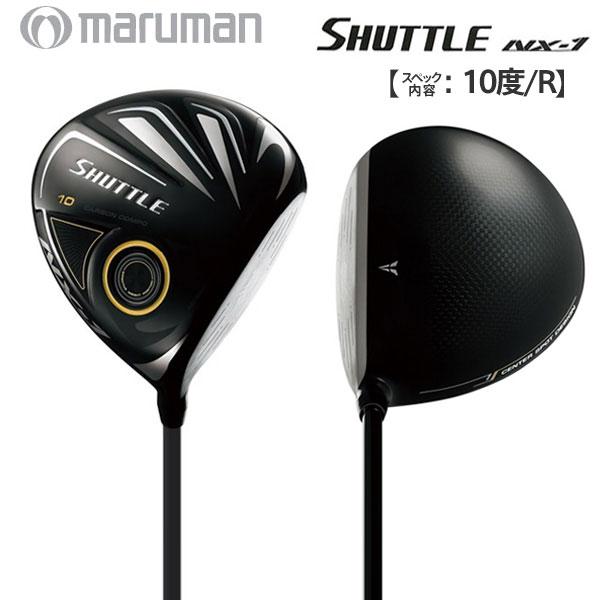 マルマン ゴルフ シャトル NX-1 ドライバー IMPACTFIT MV504 カーボンシャフト SHUTTLE NX1 MARUMAN【NX-1ドライバー】【あす楽対応】