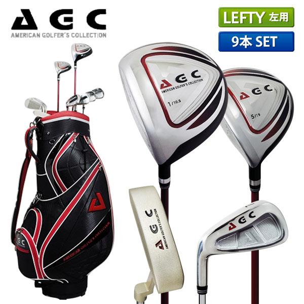 【レフティー】 AGC ゴルフ AGCS-6781 キャディバッグ付き クラブセット 9本組 (1W,5W,6-9,PW,SW,PT) アイアン:スチールシャフト【AGC】【クラブセット】