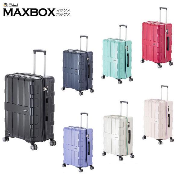 アジアラゲージ A.L.I マックスボックス ALI-1701 スーツケース MAXBOX【マックスボックス】【トラベルケース】