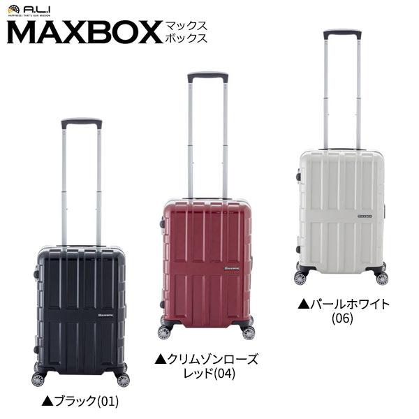アジアラゲージ A.L.I マックスボックス ALI-1521 スーツケース MAXBOX FRAME TYPE【マックスボックス】【トラベルケース】