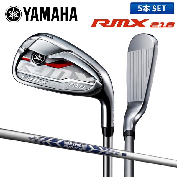 ヤマハ ゴルフ RMX 218 リミックス アイアンセット 5本組 (6-P) NSプロ RMX 95 スチールシャフト YAMAHA【ヤマハRMX218アイアン】