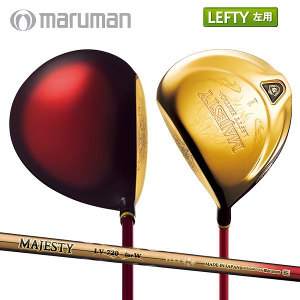 【レフティー/左用】 マルマン ゴルフ マジェスティ レフティ エディション ドライバー マジェスティ LV720 カーボン maruman MAJESTY LEFTY EDITION【マルマン】【ドライバー】