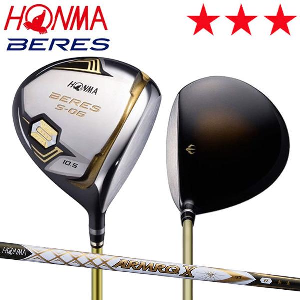 ホンマ ゴルフ ベレス S-06 ドライバー ARMRQ X 47 カーボンシャフト 3Sグレード HONMA BERES ARMRQ【ホンマ】【ドライバー】