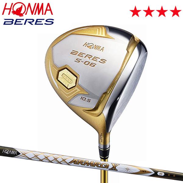 ホンマ ゴルフ ベレス S-06 ドライバー ARMRQ X 47 カーボンシャフト 4Sグレード HONMA BERES ARMRQ【ホンマ】【ドライバー】