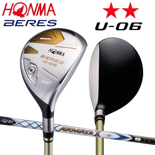ホンマ ゴルフ ベレス U-06 ユーティリティー アーマック X 43 カーボンシャフト 2Sグレード HONMA BERES ARMRQ【ホンマ】【ユーティリティー】