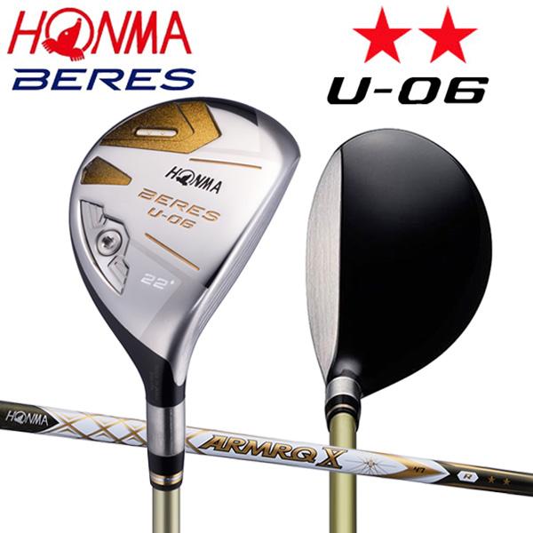 ホンマ ゴルフ ベレス U-06 ユーティリティー アーマック X 47 カーボンシャフト 2Sグレード HONMA BERES ARMRQ【ホンマ】【ユーティリティー】