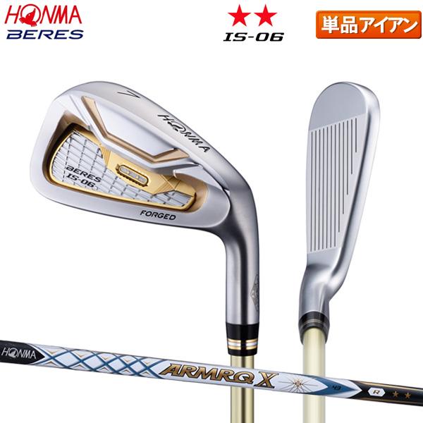 ホンマ ゴルフ ベレス IS-06 アイアン単品 アーマックX 43 カーボンシャフト 2Sグレード HONMA BERES ARMRQ【ホンマ】【アイアン単品】