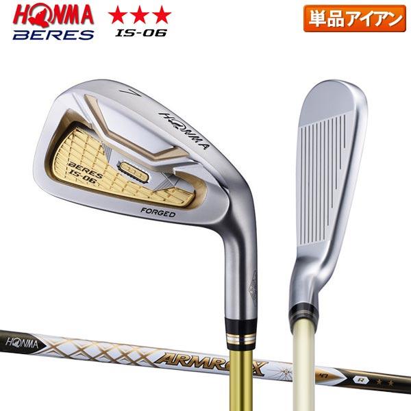 ホンマ ゴルフ ベレス IS-06 アイアン単品 アーマック X 47 カーボンシャフト 3Sグレード HONMA BERES ARMRQ【ホンマ】【アイアン単品】