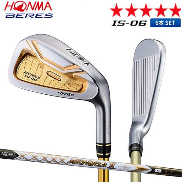 ホンマ ゴルフ ベレス IS-06 アイアンセット 6本組 (6-11) ARMRQ X 47 カーボンシャフト 5Sグレード HONMA BERES ARMRQ【ホンマ】【アイアンセット】