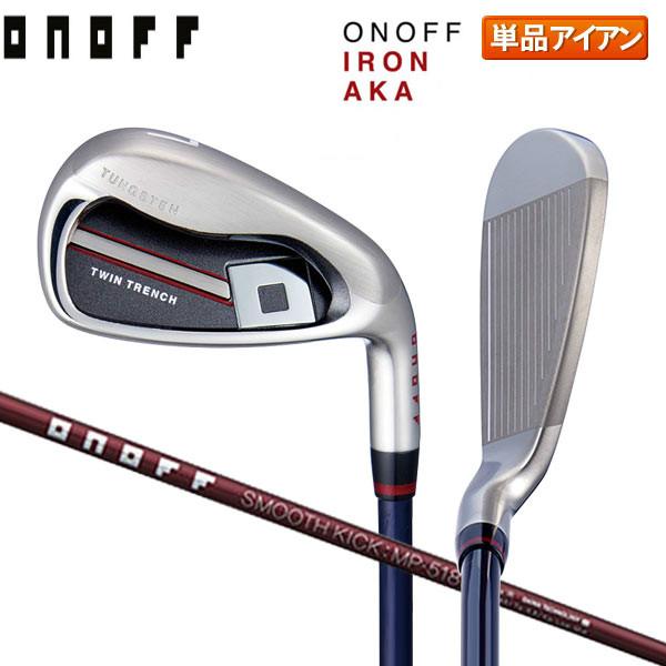オノフ ゴルフ AKA 赤 アイアン単品 スムースキック MP-518I カーボンシャフト ONOFF アカ【オノフ】【アイアン単品】