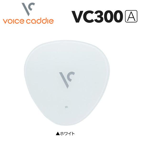 [土日祝も出荷可能]ボイスキャディ ゴルフ VC300A 音声型 GPSナビ ホワイト Voice Caddie ゴルフナビ 距離測定器 ゴルフ音声ナビ【ボイスキャディ】【ゴルフ音声ナビ】【あす楽対応】