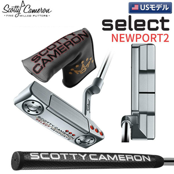 【USモデル】 タイトリスト ゴルフ スコッティキャメロン セレクト ニューポート2 パター SCOTTY CAMERON Select Newport2【2018SELECTパター】【あす楽対応】