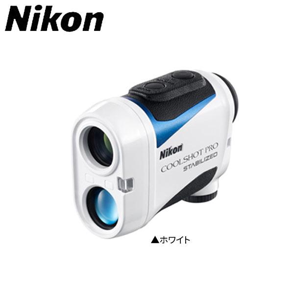 [土日祝も出荷可能]ニコン ゴルフ クールショット プロ スタビライズド G-917 レーザー距離測定器 Nikon Cool Shot Pro Stabilized レーザー距離計測器 レンジファインダー【ニコン】【レーザー距離測定器】【あす楽対応】