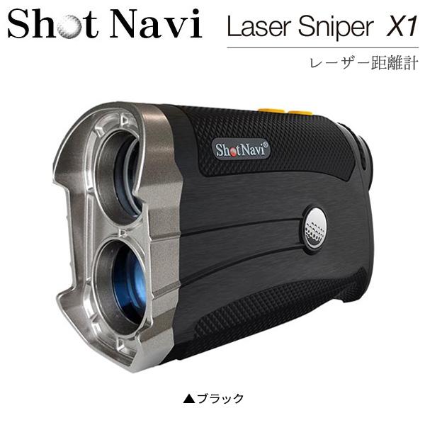 ショットナビ ゴルフ レーザースナイパー X1 レーザー距離測定器 レンジファインダー ShotNavi レーザー距離計測器【ショットナビ】【レーザー距離測定器】【あす楽対応】