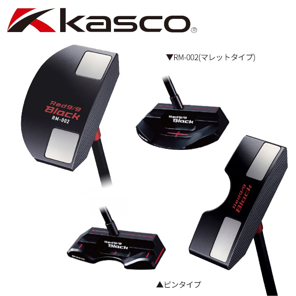 【数量限定】 キャスコ ゴルフ RED 9/9 Black パター ブラック Kasco アカパタ【キャスコ】【パター】【あす楽対応】
