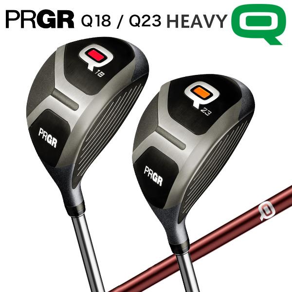 【ヘビーシャフト】 プロギア ゴルフ Q キュー ヘビー Q18/Q23 フェアウェイウッド Qオリジナル カーボンシャフト PRGR HEAVY【Qフェアウェイウッド】