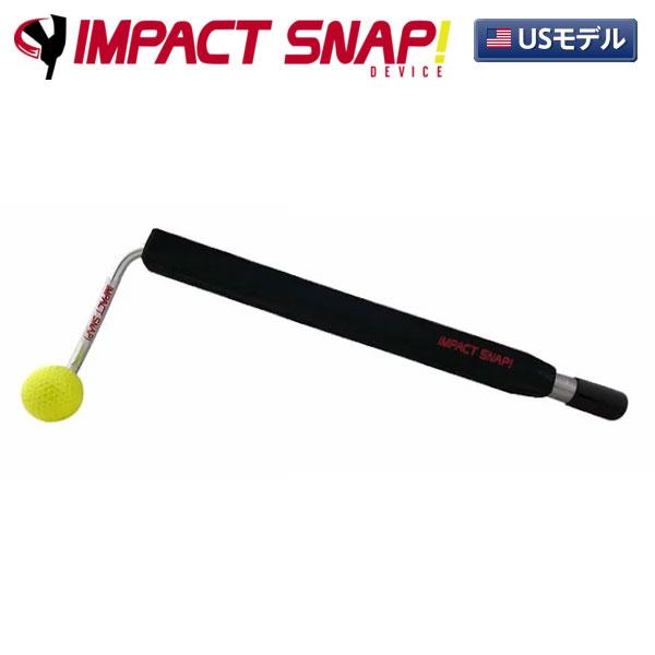 [土日祝も出荷可能]【USモデル/右用】 インパクトスナップ ゴルフスイング 練習器具 IMPACT SNAP スイング練習器具【ゴルフスイング練習器具】【あす楽対応】