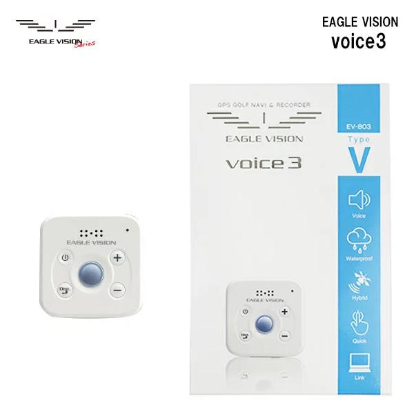 [土日祝も出荷可能]朝日ゴルフ イーグルビジョン voice3 EV-803 音声型 GPSナビ ASAHI EAGLE VISION ボイス3 距離測定器 ゴルフナビ アサヒ【朝日ゴルフ】【GPSナビ】【あす楽対応】