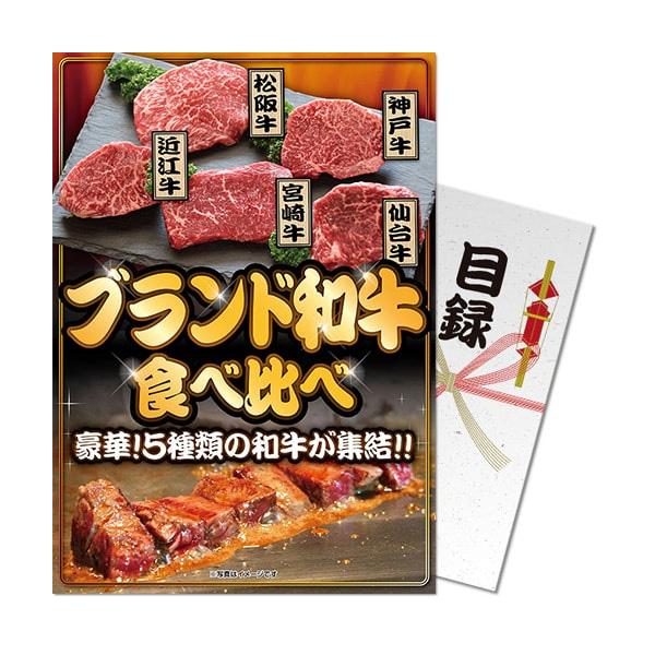 【パネもく!】 ブランド和牛 食べ比べ 目録・A4パネル付き コンペ景品