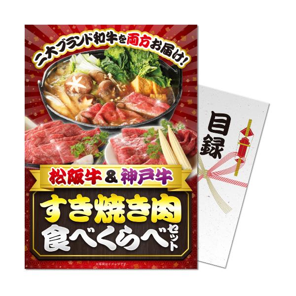 【パネもく!】 松阪牛&神戸牛 すき焼き肉食べくらべセット 目録・A4パネル付き コンペ景品【コンペ景品】