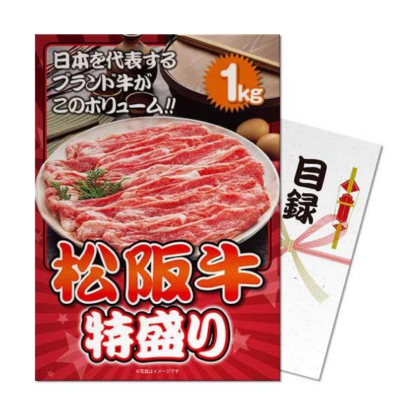 【パネもく!】 松阪牛 特盛り1kg 目録・A4パネル付き コンペ景品【コンペ景品】