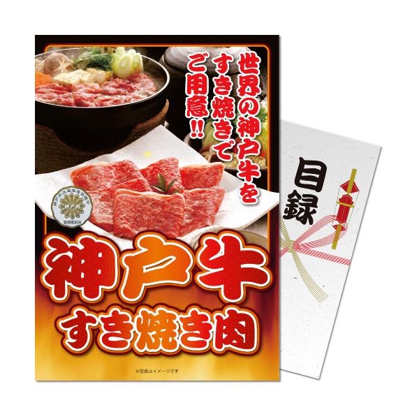 【パネもく!】 神戸牛すき焼き肉 目録・A4パネル付き コンペ景品【コンペ景品】